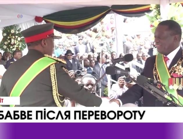 Зімбабве після перевороту. ВІДЕО