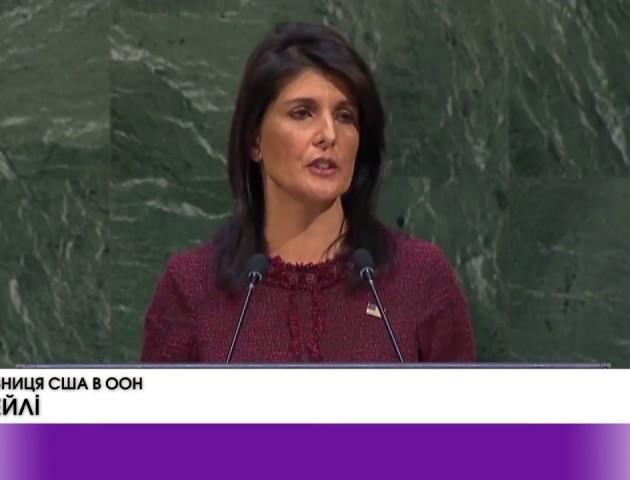 ООН не підтримала рішення Дональда Трампа стосовно «єрусалимського питання». ВІДЕО