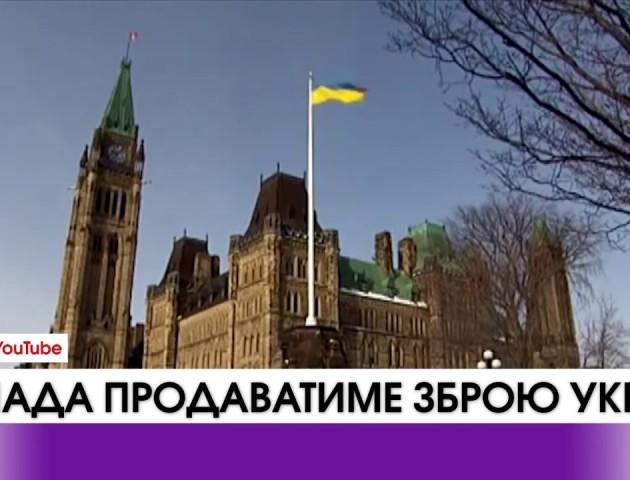 Канада продаватиме зброю Україні. ВІДЕО