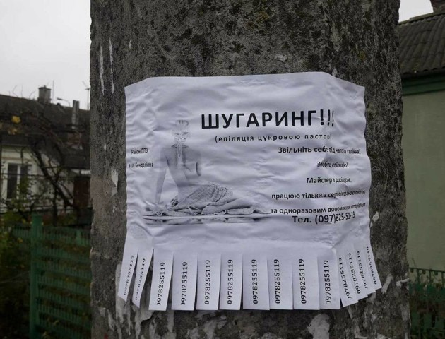 У Луцьку муніципали зривали рекламу із електроопор. ФОТО