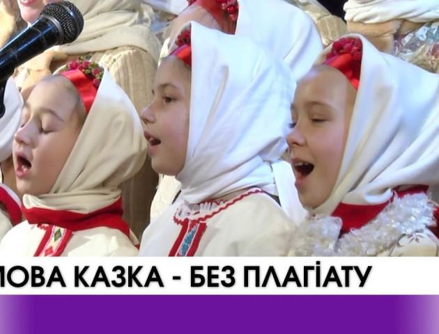 У Луцьку відбувся дитячий вокальний конкурс «Зимова казка». ВІДЕО