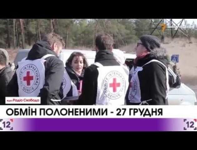 Обмін полоненими з «ДНР» планують здійснити 27 грудня. ВІДЕО