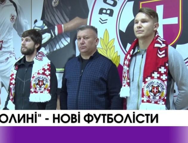 Посилення футбольного клубу «Волинь». ВІДЕО
