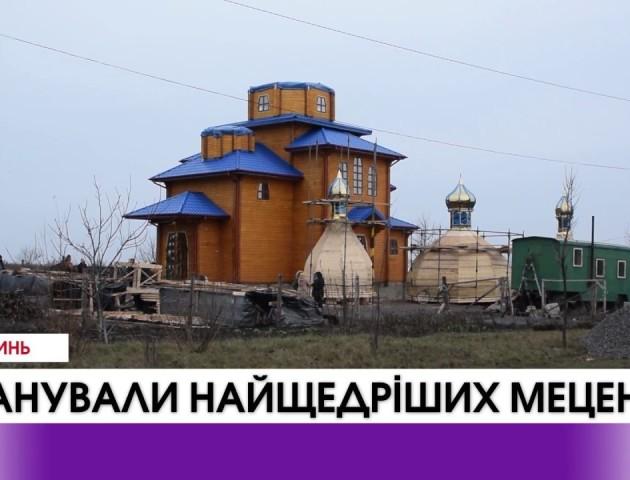 Благодійний фонд «Волинь-2014» відзначив найщедріших меценатів будівництва храму у Волновасі. ВІДЕО