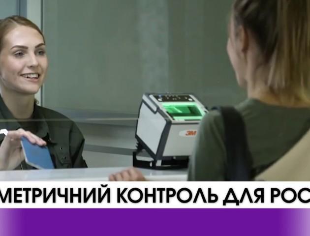 На кордоні з Росією вже тестують біометричний контроль. ВІДЕО