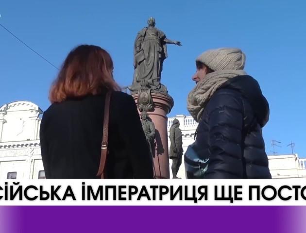 В Одесі російська імператриця ще постоїть. ВІДЕО