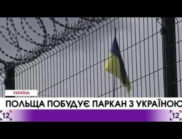 Польща побудує паркан з Україною нібито через загрозу африканської чуми свиней. ВІДЕО