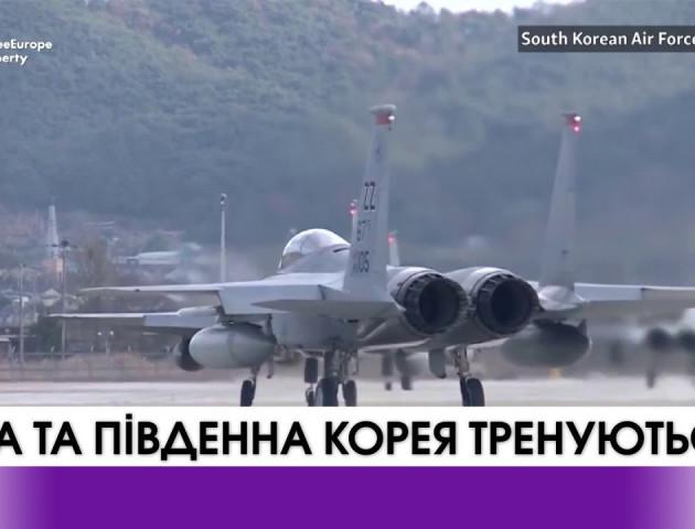 Спільні військові навчання США та Південної Кореї. ВІДЕО