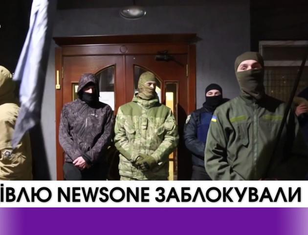 Будівлю телеканалу NEWSONE заблокували. ВІДЕО