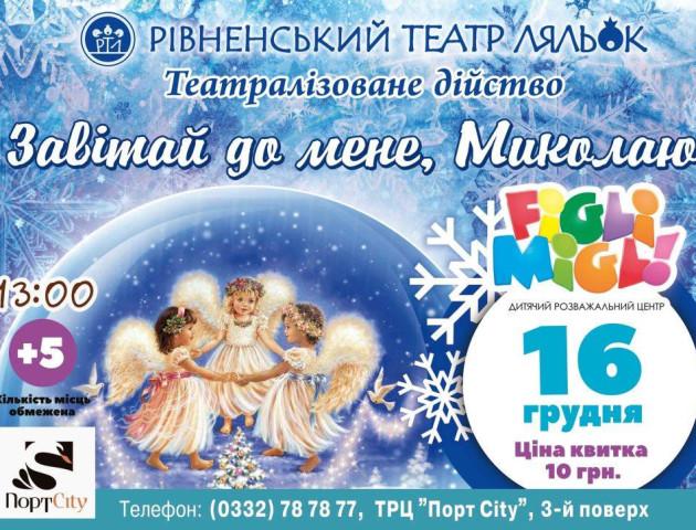 FigliMigli запрошують на виставу про Миколая