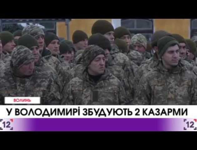 У Володимирі-Волинському продовжать покращувати умови для військовослужбовців. ВІДЕО