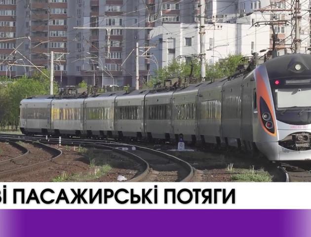«Укрзалізниця» запускає нові маршрути. ВІДЕО