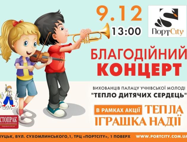 У Луцьку на вихідних відбудеться благодійний ярмарок та концерт