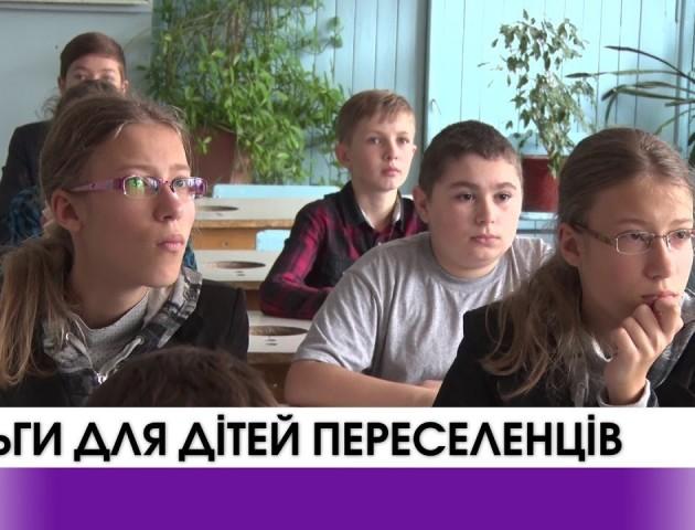 У Луцьку діти-переселенці з Криму та Донбасу їздитимуть безкоштовно. ВІДЕО