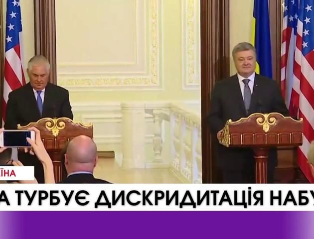 Україна ризикує підтримкою з США. ВІДЕО