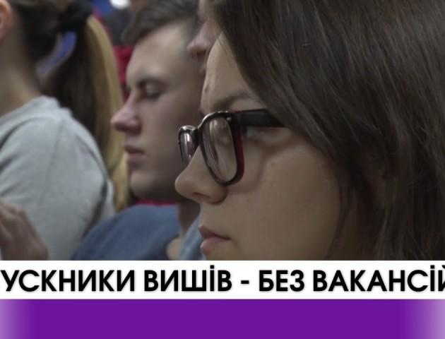 В Луцькому СНУ обговорили проблему працевлаштування випускників за спеціальністю. ВІДЕО