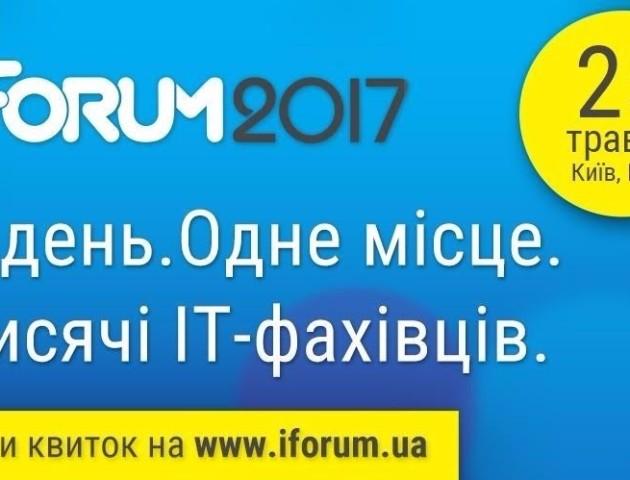 iForum-2017: тренди сучасної освіти у світі та Україні