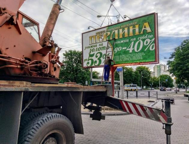 У Луцьку зняли рекламу, яку погнув вітер