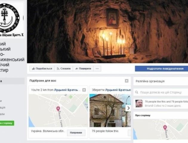 Новий монастир у Луцьку відкрив сторінку у «Фейсбуці»