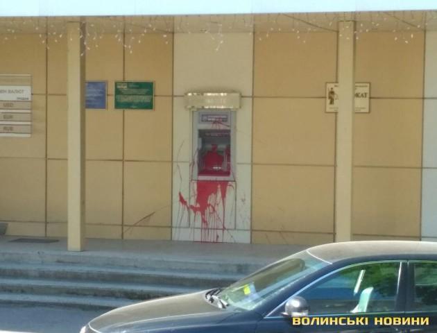 Банкомат Промінвестбанку у Луцьку облили червоною фарбою