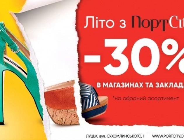 У «ПортCity» - мінус 30% на літній асортимент*
