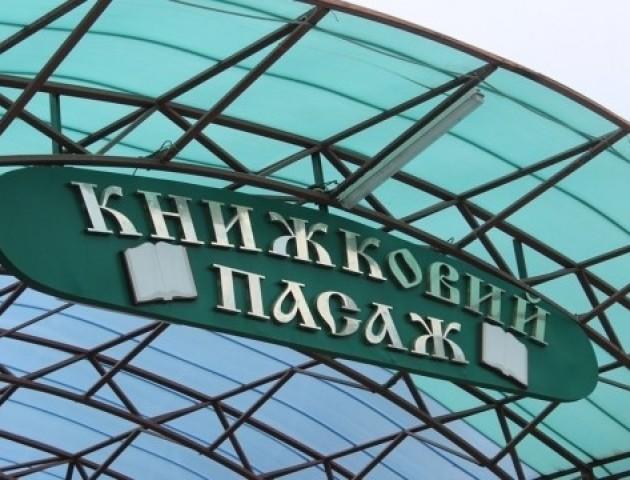 «Книжковий пасаж» у Луцьку хочуть перенести