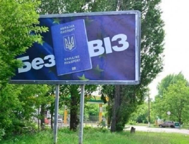 Хто у Луцьку голосував проти «безвізу»