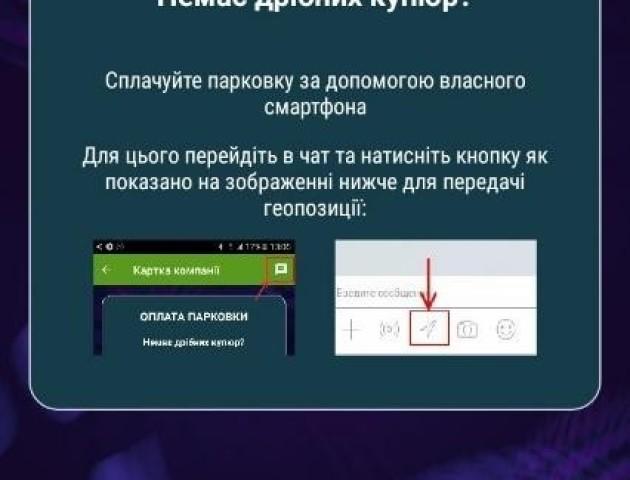 У Львові запустили сервіс безконтактної оплати паркування авто смартфоном