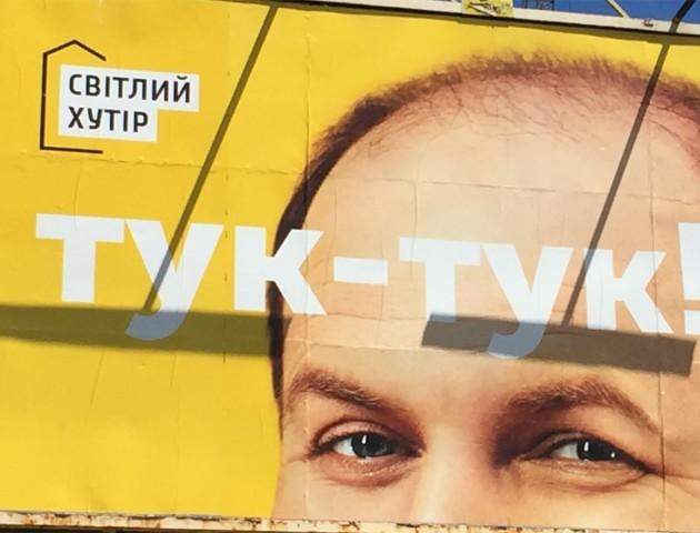 Загадкові борди в Луцьку... Чиї ж очі дивляться на нас?