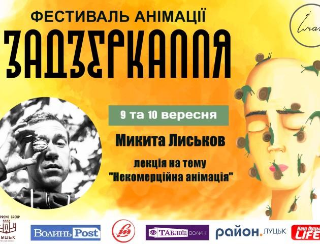 Секрети некомерційної анімації: у Луцьк приїде мультиплікатор з Дніпра