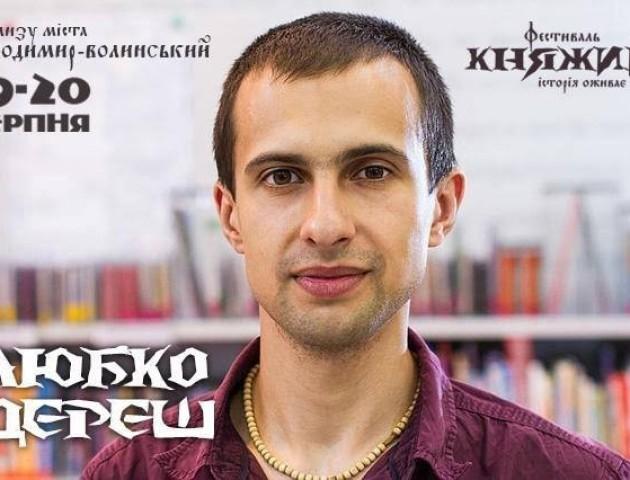 На фестиваль «Княжий» приїде Любко Дереш