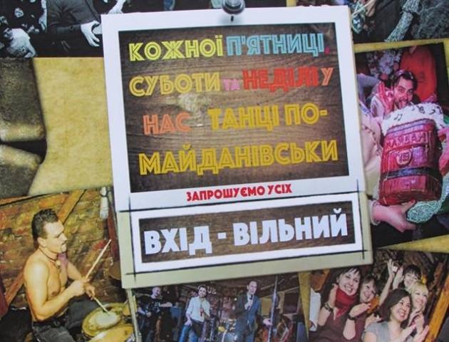 Танці по-майданівськи!!!