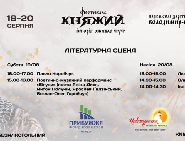 Назвали всіх учасників Літературної сцени на фестивалі «КНЯЖИЙ»