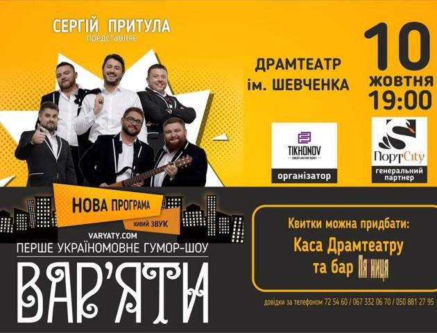 Сергій Притула та гумор-шоу «Вар'яти» їдуть у Луцьк (Відеозапрошення)