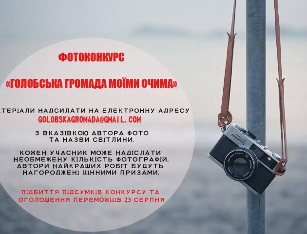 У Голобській ОТГ організували фотоконкурс на кращу світлину громади