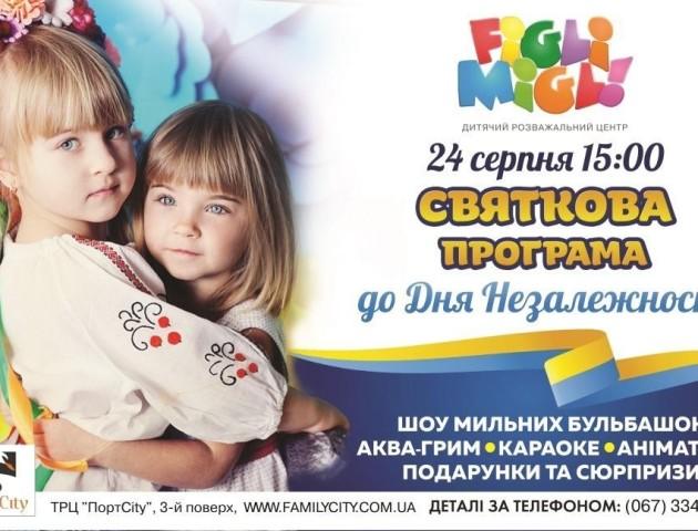 Дітлахів кличуть на День Незалежності у «FigliMigli»