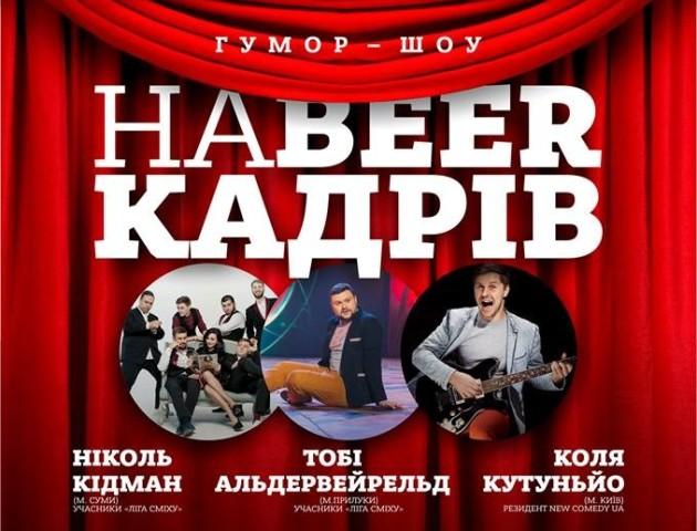 «НАBEER КАДРІВ» в Карабас-Барабасі 24-го серпня