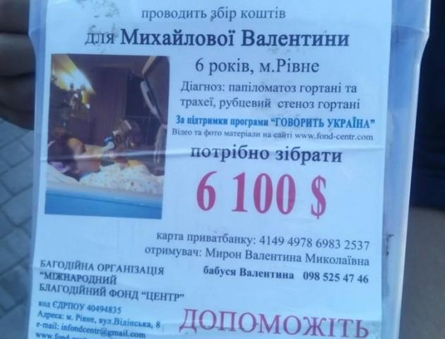 Псевдоволонтери: у Луцьку шахраї незаконно збирають кошти