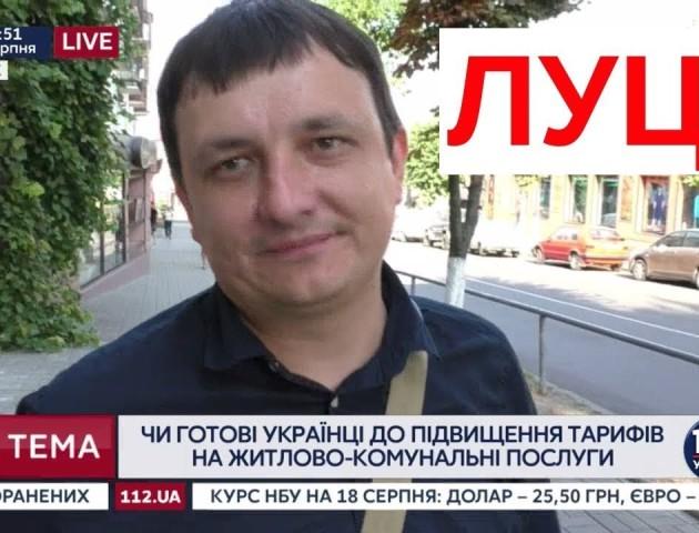 Чи готові українці до підвищення тарифів на комунальні послуги: думки лучан. ВІДЕО