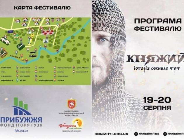 Програма фестивалю «КНЯЖИЙ», який відбудеться поблизу Володимира-Волинського 19-20 серпня