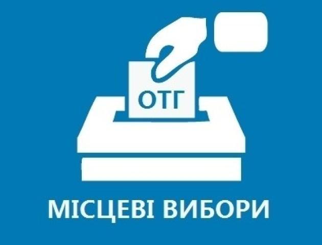 24 волинські ОТГ чекають на призначення виборів ЦВК