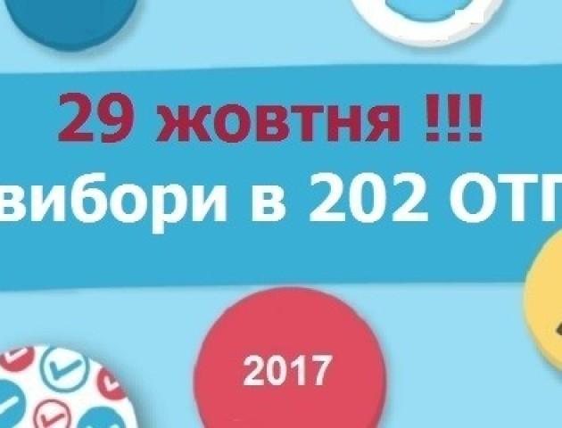 ЦВК призначила на 29 жовтня 2017 року перші місцеві вибори у 19 волинських об'єднаних громадах