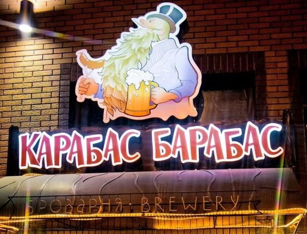 Клуб-броварня «Карабас Барабас» пропонує меню закладу