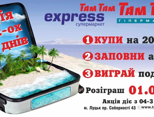 «Там Там» запрошує на розіграш путівки до Греції