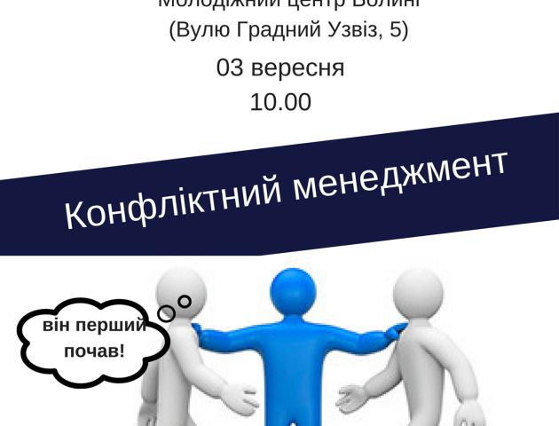 У Луцьку проведуть тренінг з «конфліктології»
