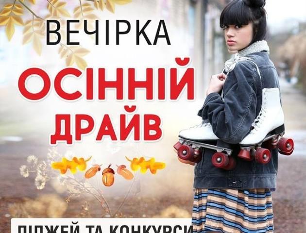 У Луцьку можна зустріти осінь на роликах з драйвом