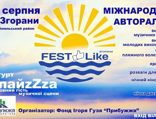 Команда FEST.Like запрошує на фестиваль