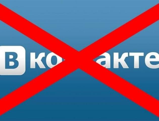 У ще одній країні заборонили «ВКонтакте»