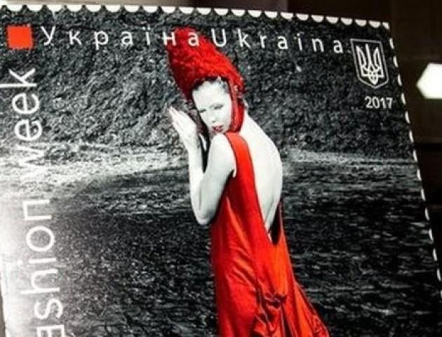 В Україні вперше випустили «модну» поштову марку