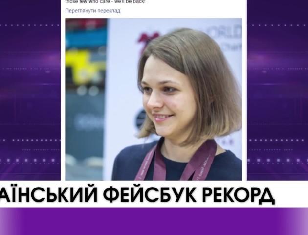 Рекорд українського сегмента facebook. ВІДЕО